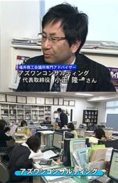 FBC福井商工会議所レポート