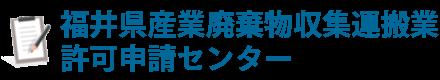 福井県産業廃棄物収集運搬業許可申請センター